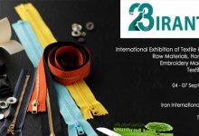 گزارش نمایشگاه نساجی ایران تکس 2017