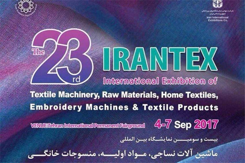 نمایشگاه بین المللی صنعت نساجی 96