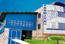 آناهیتا بی بافت برند جدید تولید اسپان باند در تهران